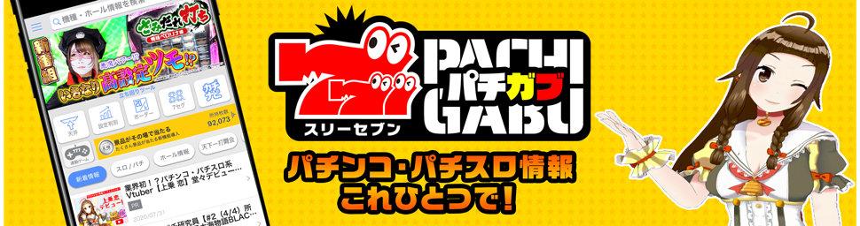 PachiGabu_title200803.jpg