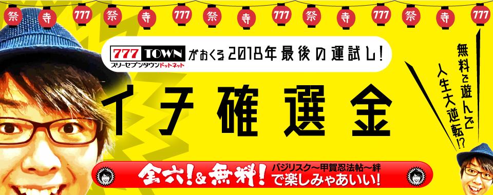 イチ確選金イベントTOPバナー.jpg