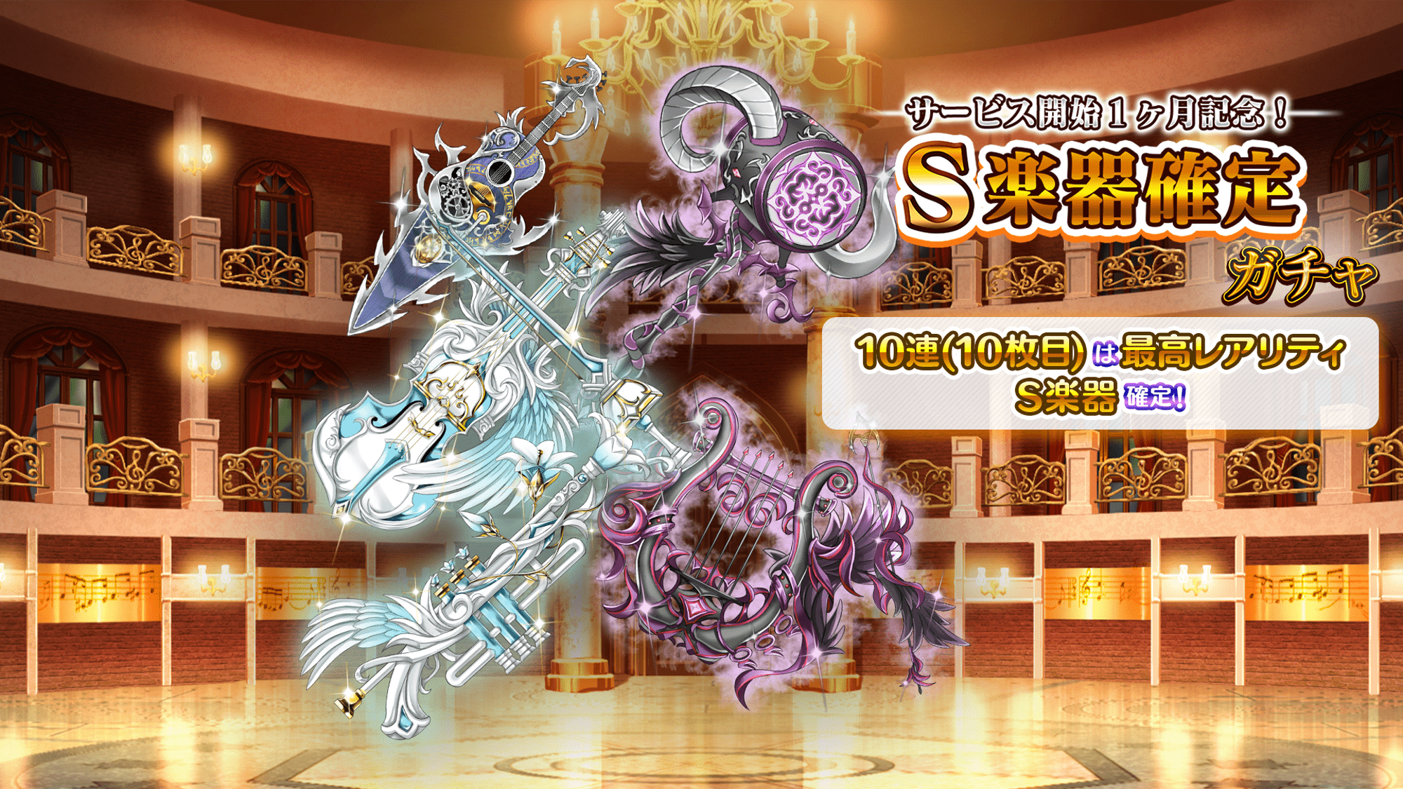 S楽器確定ガチャ.png