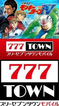 777TOWNmobile_パチスロモンキーターン4_アイコン_サービスロゴ.png
