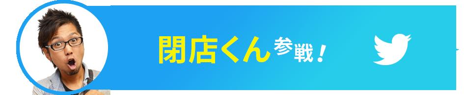 777leagueOct.2019_閉店くん.png