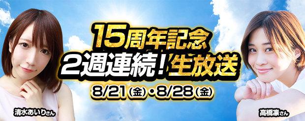 生放送DAY2mainimage.jpg