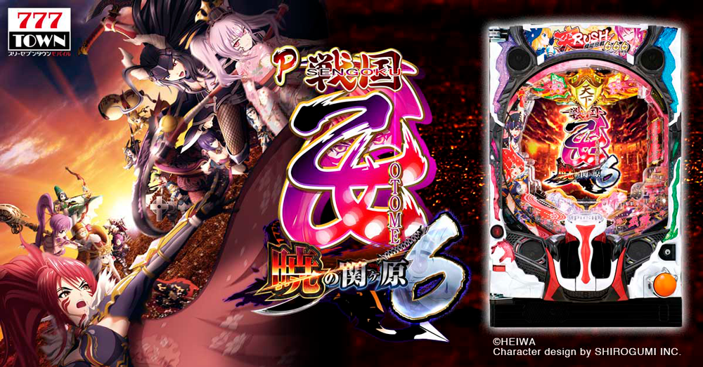 mobile_P戦国乙女6_メインビジュアル.png