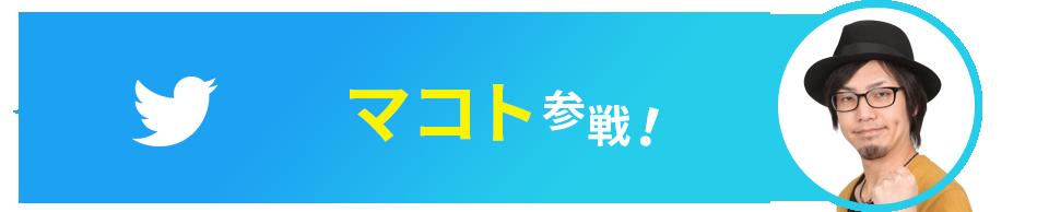 777leagueOct.2019_マコト.png