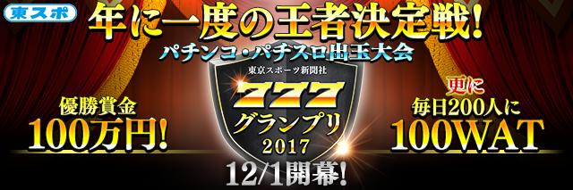 777GP2017_mainimage.png