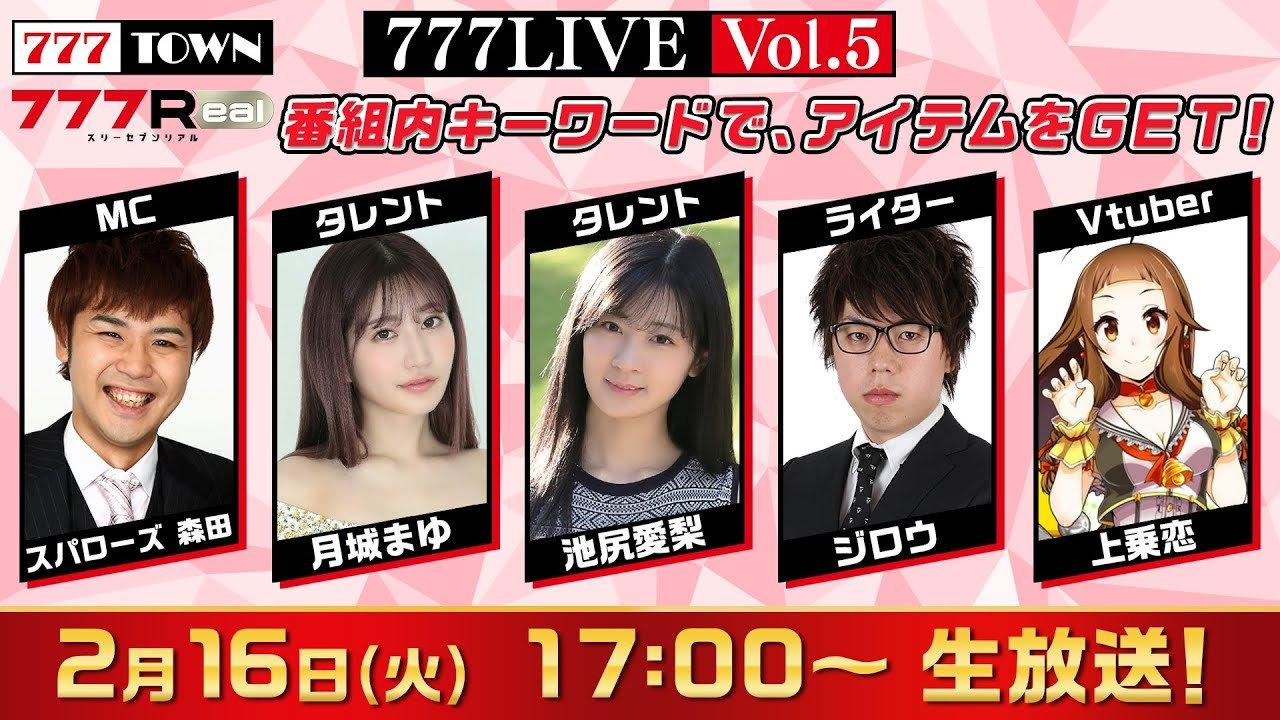 777LIVE_vol5.jpg