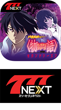 777NEXT_bakemonogatari_second_icon_rogo.png