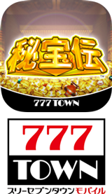 777TOWNmobile_icon_rogo_160.png