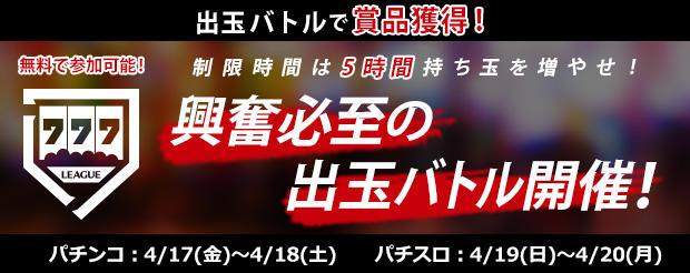 777league_Apr2020_mainimage.jpg