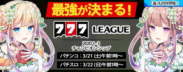 777league_CS2020mar_mainimage.jpg