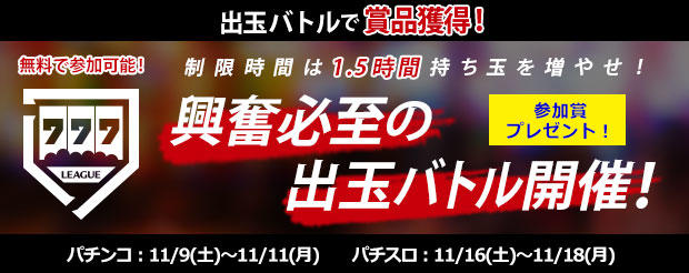777league_Nov2019_mainimage.jpg