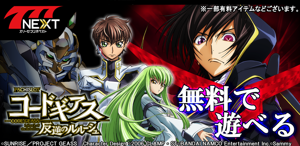 777next_codegeass_mainimage.png