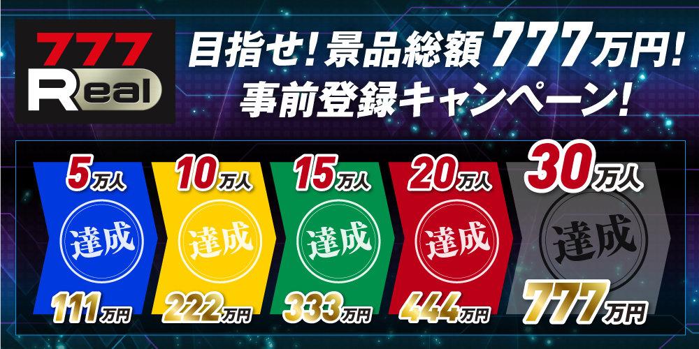 777real_banner_jizentouroku_4.jpg