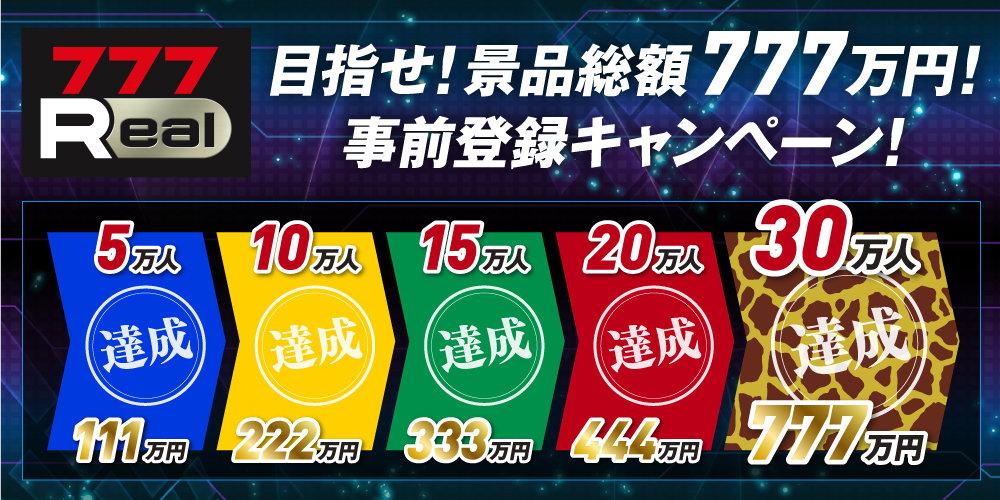 777real_banner_jizentouroku_5.jpg