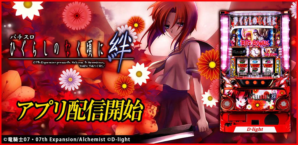 Android_higurasikizuna_maiimage.jpg