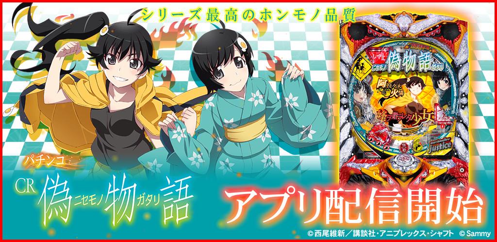 Android_nisemono _main.jpg