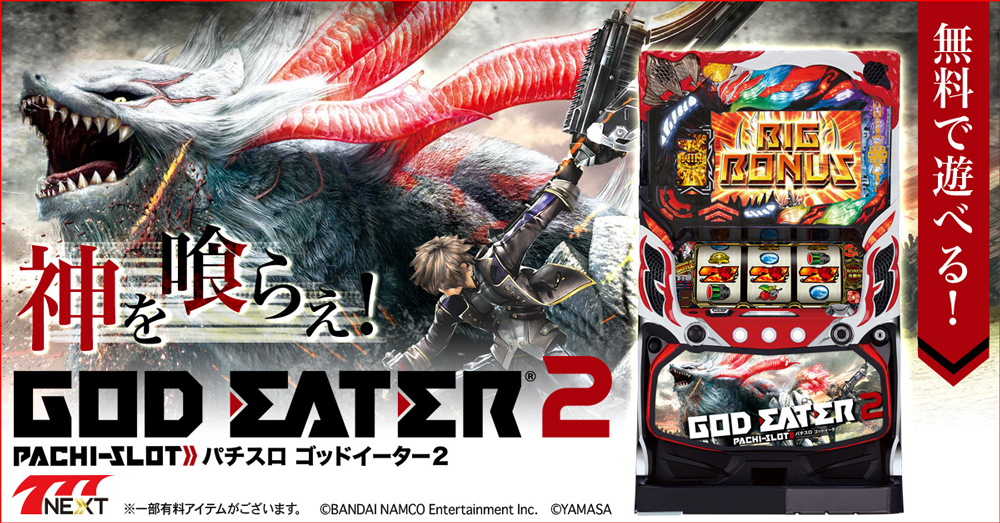 NEXT_godeater2_main.png