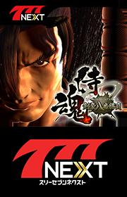 NEXT_samurai_aicon_rogo.png