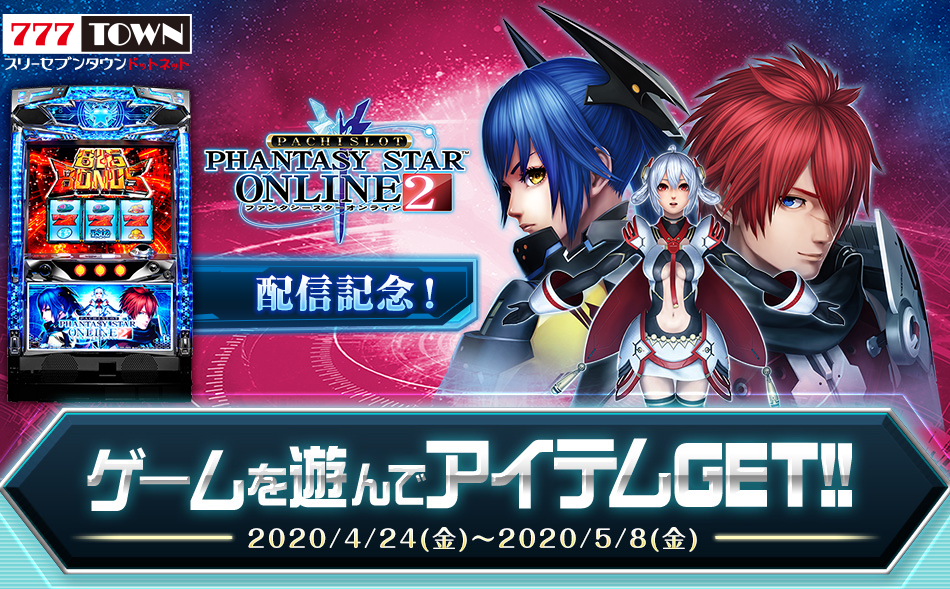 PSO2_campaign_mainimg.png
