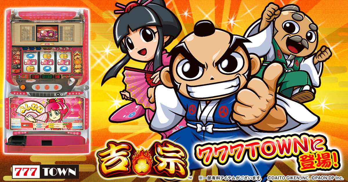Yoshimune_main.jpg