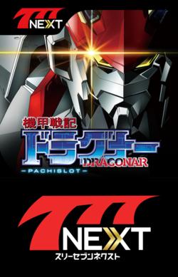 777next_dragonar_icon_logo.png