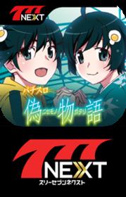 next_nisemonogatari_icon_logo.pngのサムネイル画像