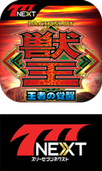 juo_kakusei_icon_rogo_777next.png