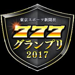 777GP2017大会エンブレム_A.png