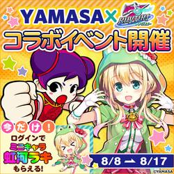 7RHYTHM_YAMASA.jpgのサムネイル画像