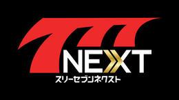 NEXTロゴ.jpg