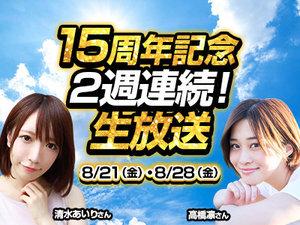 15周年記念生放送イメージ.jpg