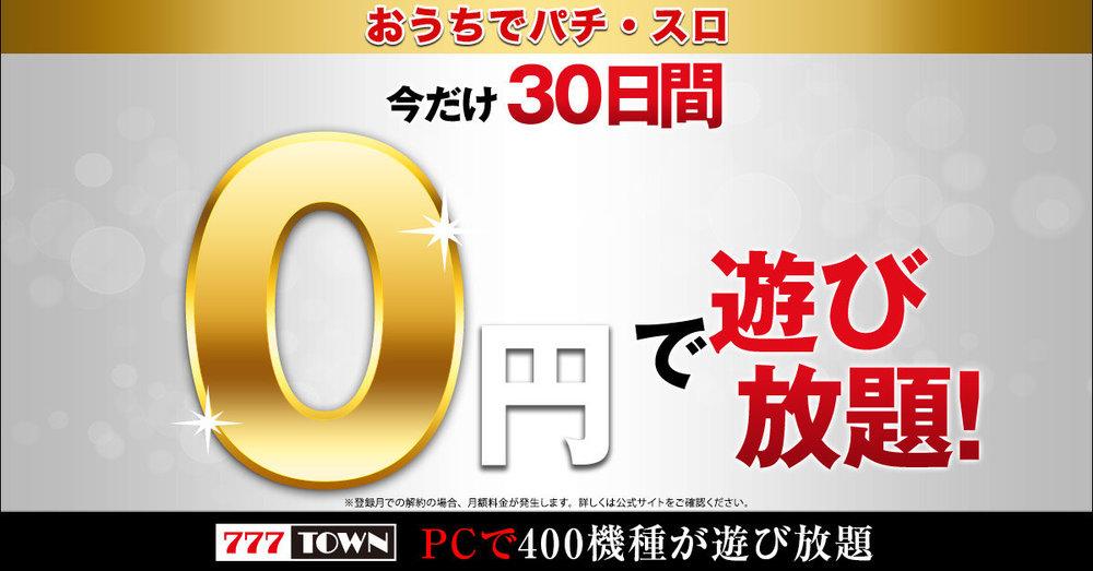 210301_無料キャンペーン_メインイメージ.jpg