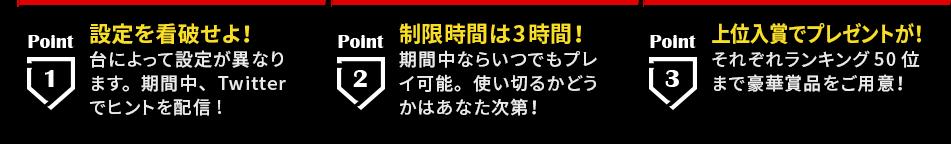 777リーグ_POINT.png