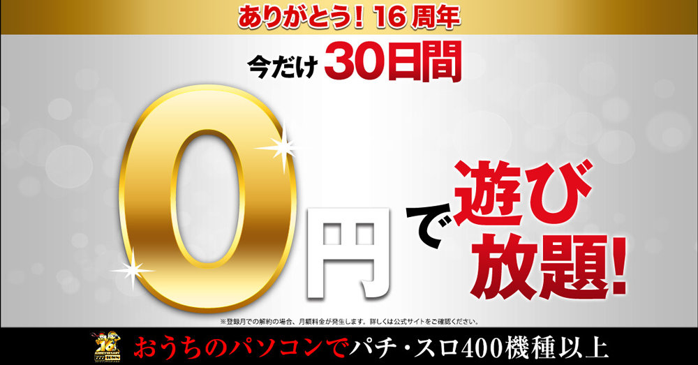 210806_有料コース1ヶ月無料キャンペーン.jpg