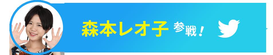 777leagueOct.2019_森本レオ子.png
