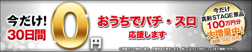 777TOWNnet_真剣STAGE景品増量.jpg