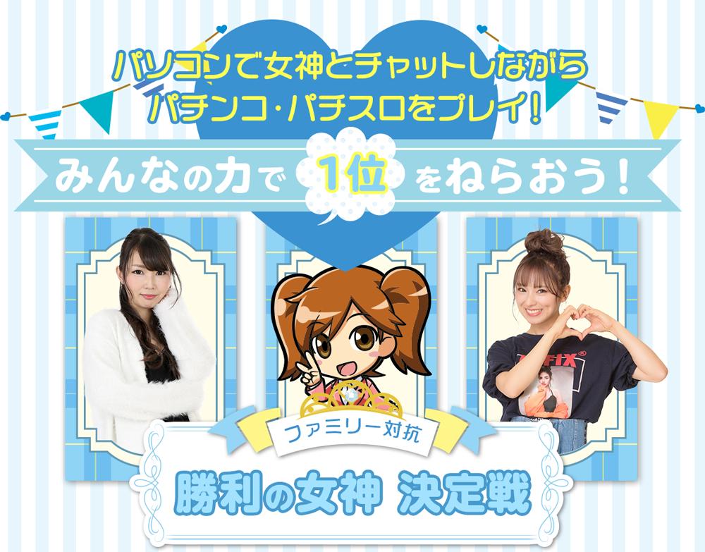 女神決定戦_mainimage.png