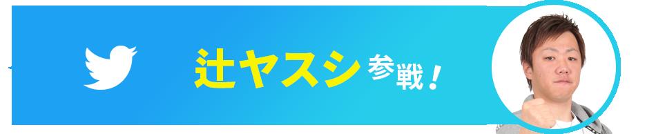 777leagueOct.2019_辻ヤスシ.png
