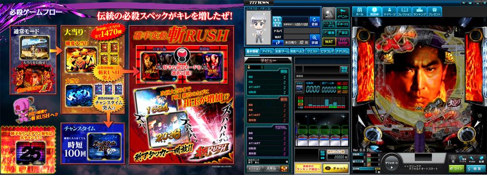 hissatsu_gameflow.jpg