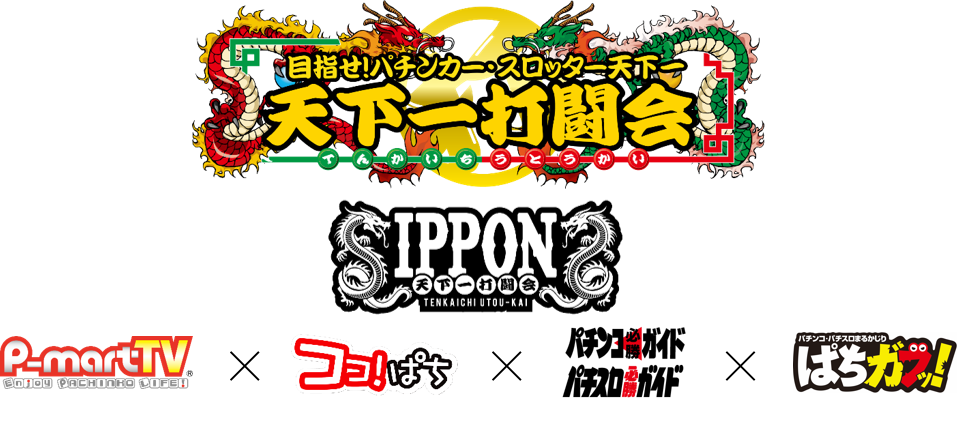 ippon.png