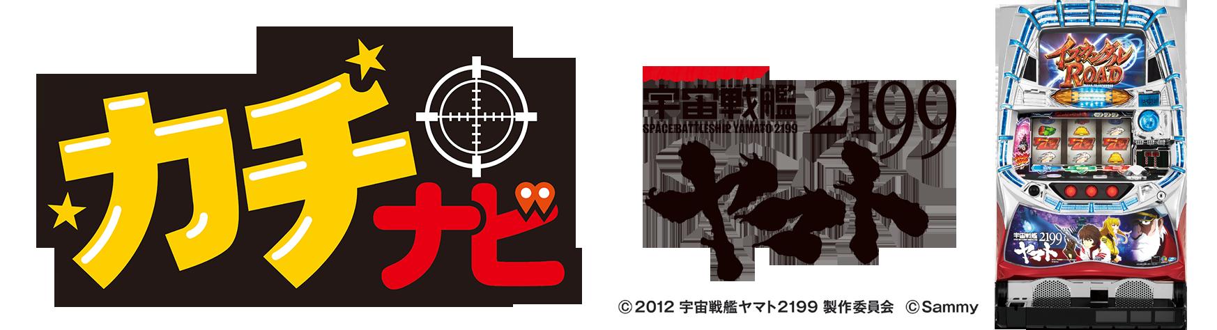 kachinabi_top_yamato.png