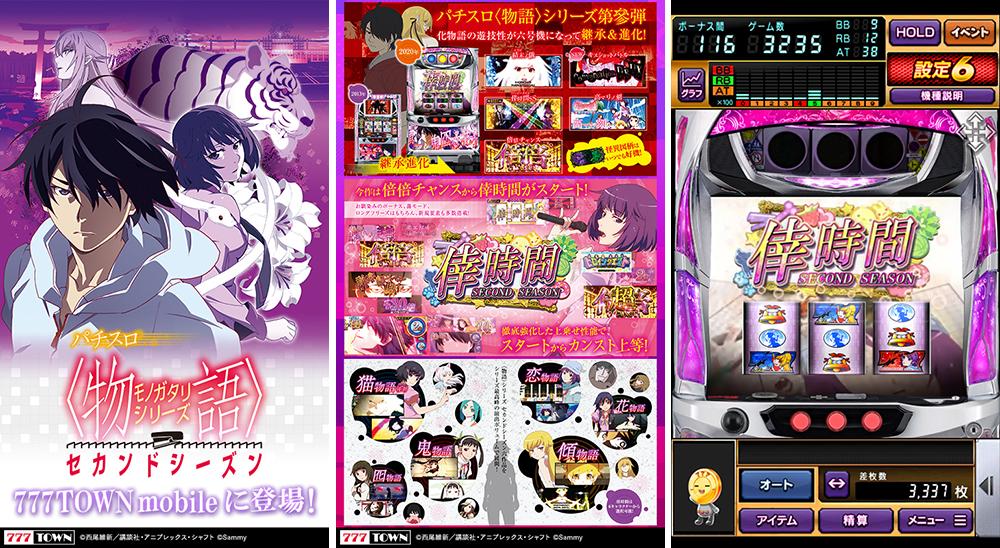 mobile_bakemono_image.png