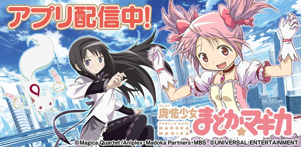 mobile_madomagi_maiiimage.jpg