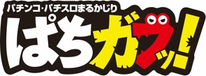 pachigabu.jpg