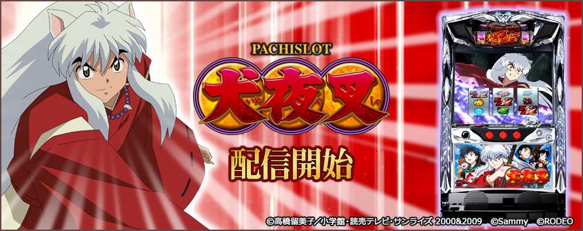 pc_inuyasha_mainimage.jpg
