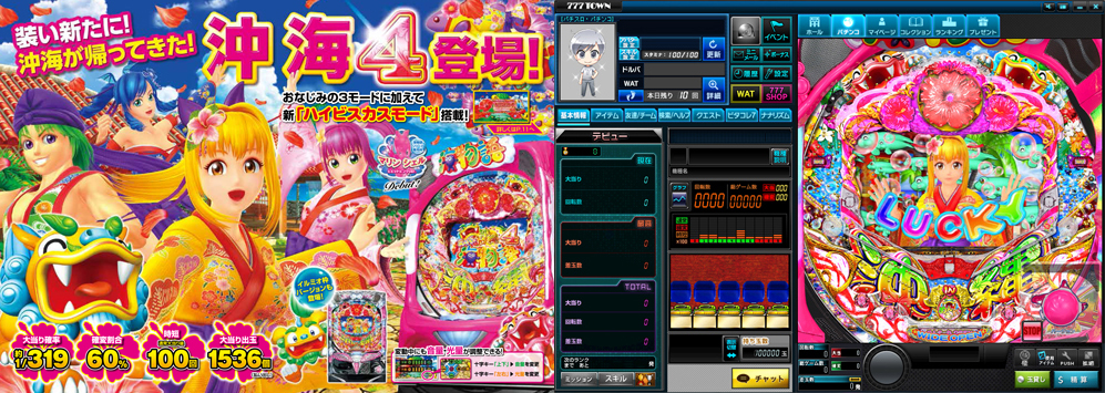 pc_okiumi4_intro_gi.jpg