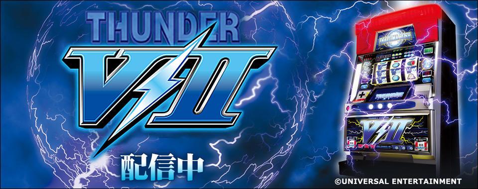 thunderv2_mainimage.jpg