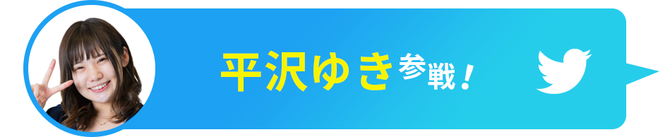 yukihirasawa.png
